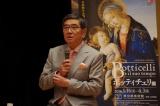 トークショー『石坂浩二と楽しむボッティチェリ展』に登場した石坂浩二