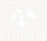 オールキャリア・ベストアルバム『L'EPILOGUE』初回限定盤