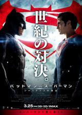 3月25日公開の映画『バットマン vs スーパーマン ジャスティスの誕生』