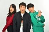 (左から)黒川芽以、ムロツヨシ、山崎育三郎(C)TBS