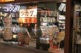 「シカダ駄菓子」の店先も再現=TSUTAYA BOOK STORE 東京ミッドタウン店
