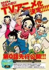 『信長の忍び』2016年にTVアニメ化決定!=白泉社提供