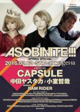 『ASOBINITE!!!』でCAPSULEと小室哲哉が初共演