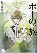 SMAP・香取慎吾が少女漫画の不朽の名作『ポーの一族』が原案のスペシャルドラマに主演