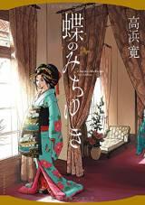 『蝶のみちゆき』(高浜寛/リイド社)=『第20回手塚治虫文化賞』「マンガ大賞」最終候補作品