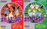1996年2月27日、ちょうど20年前の今日発売された、任天堂のゲームボーイ用ソフト『ポケットモンスター 赤・緑』