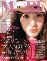 表紙(C)MORE4月号(2月27日発売)