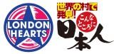 テレビ朝日系『ロンドンハーツ』と『世界の村で発見!こんなところに日本人 』の放送時間が4月から入れ替わり