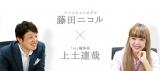 『an』編集長・上土達哉氏&藤田ニコルの対談の模様