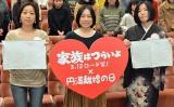 倉田真由美(中央)と、離婚届けを提出予定の女性たち (C)ORICON NewS inc.
