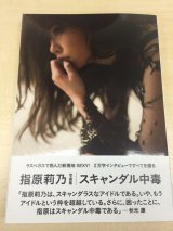 指原莉乃写真集『スキャンダル中毒』(3月22日発売)の表紙&帯