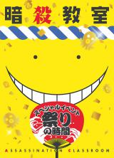 テレビアニメ『暗殺教室』スペシャルイベント 祭りの時間 Blu-ray&DVD(3月25日発売)(C)松井優征/集英社・アニメ「暗殺教室」製作委員会