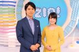 『ZIP!』が月間視聴率で横並び初首位に(C)日本テレビ