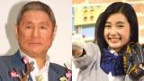 『主なエンタメニュース 2016年3月1日号』ではビートたけし、X21・井頭愛海らをピックアップ (C)ORICON NewS inc.