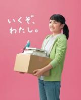 「NHKフレッシャーズキャンペーン2016」キャンペーンキャラクターに起用された葵わかな(C)NHK
