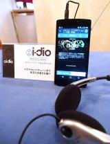 """""""第3の放送""""サービス「i-dio」がスタート (C)ORICON NewS inc."""