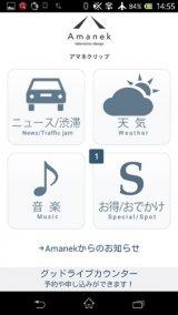 アマネクスマホアプリイメージ(メイン画面)