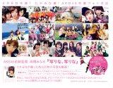 メンバーの素顔満載(『たかみな撮!AKB48卒業フォト日記「写りな、写りな」』より)