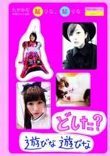 『たかみな撮!AKB48卒業フォト日記「写りな、写りな」』より