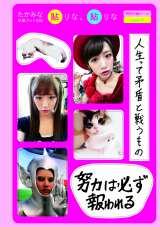 (『たかみな撮!AKB48卒業フォト日記「写りな、写りな」』より)