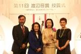 第11回『渡辺晋賞』を受賞した北村明子さん(右から2番目)