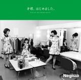 Negicco「矛盾、はじめました。」初回限定盤A