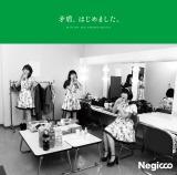 Negicco「矛盾、はじめました。」初回限定盤B