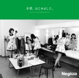 Negicco「矛盾、はじめました。」初回限定盤C