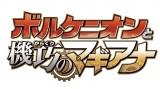 ポケモン映画最新作『ポケモン・ザ・ムービーXY&Z「ボルケニオンと機巧(からくり)のマギアナ」』(7月16日公開)(C)Nintendo・Creatures・GAME FREAK・TV Tokyo・ShoPro・JR Kikaku(C)Pokemon (C)2016 ピカチュウプロジェクト
