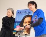 映画『人魚に会える日。』公開記念イベントに出席した(左から)樹木希林、 仲村颯悟監督(C)ORICON NewS inc.