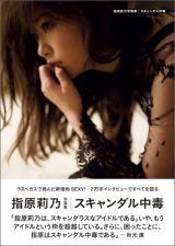 指原莉乃写真集『スキャンダル中毒』(22日発売)の表紙