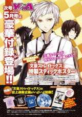 4月4日発売の5月号はアニメ放送直前の『文豪ストレイドッグ』を大特集