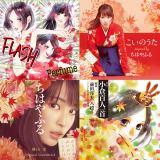 主題歌「FLASH」と4月6日に同時発売される『ちはやふる』関連3作品ジャケット