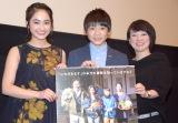 映画『ぼくが命をいただいた3日間』舞台あいさつに出席した(左から)平祐奈、若山耀人、工藤里紗監督 (C)ORICON NewS inc.