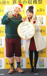 キリン本搾り『真冬の収穫祭』オープニングイベントに出席した(左から)内山信二、おのののか (C)ORICON NewS inc.