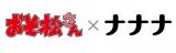 (C)赤塚不二夫/おそ松さん製作委員会