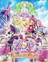 映画『プリパラ み〜んなのあこがれ♪レッツゴー☆プリパリ』3月12日公開(C)T-ARTS/syn Sophia/映画プリパラ製作委員会