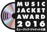 『ミュージック・ジャケット大賞2016』大賞候補50作品が決定