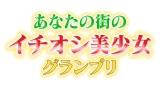 ホリプロが日本全国で美女の原石を大捜索。公式スカウトプロジェクト始動