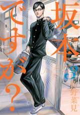 『坂本ですが?』単行本3巻