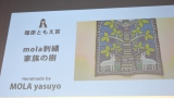 『minne ハンドメイド大賞 2016』授賞式 (C)ORICON NewS inc.