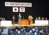 市制施行10周年記念式典で観光大使に任命されて紹介される杉田かおるさん(壇上中央)=武雄市文化会館