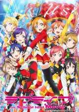 最終興収28.6億円の大ヒット作となった『ラブライブ!The School Idol Movie』
