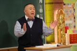 4月4日放送の『しくじり先生』は松村邦洋(C)テレビ朝日