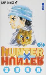 『HUNTER×HUNTER』32巻
