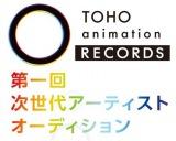 「TOHO animation RECORDS」が次世代を担う女性アニソン歌手を募集