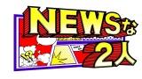 TBS・金曜深夜の新番組『NEWSな2人』NEWS小山慶一郎と加藤シゲアキが若者たちの熱き思いと向き合う(C)TBS