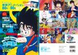 『ヒストリー 東映アニメーション 80s〜90s BOYS』は少年アニメ特集