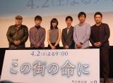 WOWOWで4月2日に放送される『ドラマW この街の命に』完成披露試写会の模様(C)ORICON NewS inc.