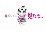 カンテレ新キャラクター「のぞき見太郎」(C)関西テレビ